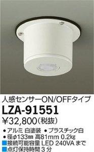 大光電機 LZA-91551 低温用照明人感センサー ON/OFFタイプ