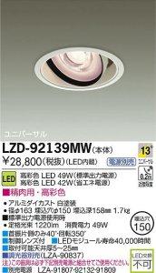大光電機 LZD-92139MW LEDユニバーサルダウンライト 生鮮照明(精肉用)  13°狭角形 49W/42W