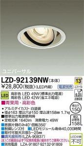 大光電機 LZD-92139NW LEDユニバーサルダウンライト 生鮮照明(青果用)  13°狭角形 49W/42W