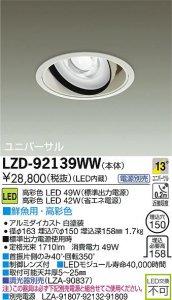 大光電機 LZD-92139WW LEDユニバーサルダウンライト 生鮮照明(鮮魚用)  13°狭角形 49W/42W