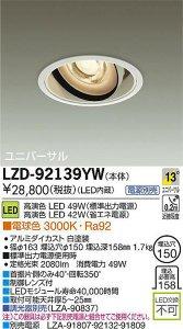 大光電機 LZD-92139YW LEDユニバーサルダウンライト 生鮮照明(惣菜用)  13°狭角形 電球色 3000K 49W/42W
