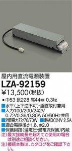 大光電機 LZA-92159 屋内用直流電源装置 48VA