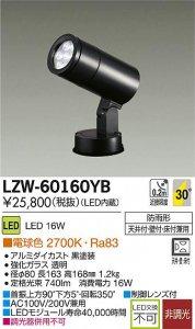 大光電機 LZW-60160YB LEDアウトドアハイパワースポットライト 非調光 電球色 2700K 広角形 黒塗装