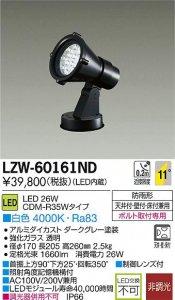 大光電機 LZW-60161ND LEDアウトドアハイパワースポットライト 非調光 白色 4000K 狭角形 ダークグレー塗装