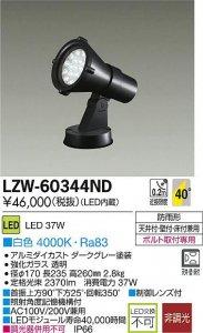大光電機 LZW-60344ND LEDアウトドアハイパワースポットライト 非調光 白色 4000K 広角形 ダークグレー塗装
