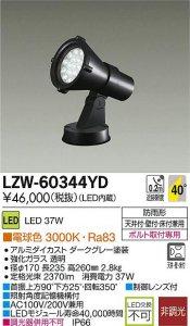 大光電機 LZW-60344YD LEDアウトドアハイパワースポットライト 非調光 電球色 3000K 広角形 ダークグレー