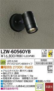大光電機 LZW-60560YB LEDアウトドアハイパワースポットライト 非調光 電球色 2700K 広角形 黒サテン塗装