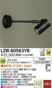 大光電機 LZW-60563YB LEDアウトドアハイパワースポットライト 非調光 電球色 2700K 広角形 黒サテン塗装