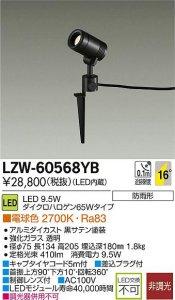 大光電機 LZW-60568YB LEDアウトドアハイパワースポットライト 非調光 電球色 2700K 中角形 黒サテン塗装