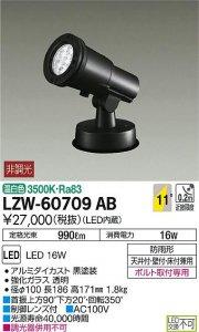 大光電機 LZW-60709AB LEDアウトドアハイパワースポットライト 非調光 温白色 3500K 狭角形 黒塗装[代引き不可]