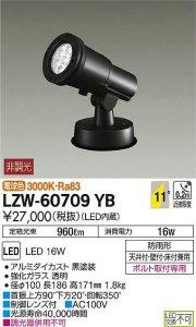 大光電機 LZW-60709YB LEDアウトドアハイパワースポットライト 非調光 電球色 3000K 狭角形 黒塗装[代引き不可]