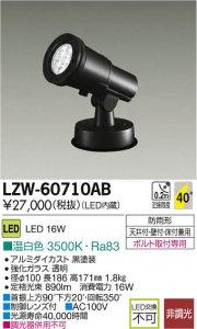 大光電機 LZW-60710AB LEDアウトドアハイパワースポットライト 非調光 温白色 3500K 広角形 黒塗装