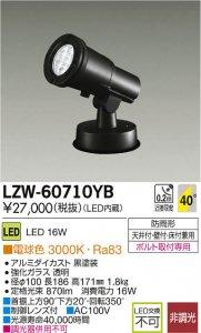 大光電機 LZW-60710YB LEDアウトドアハイパワースポットライト 非調光 電球色 3000K 広角形 黒塗装