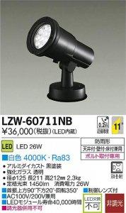 大光電機 LZW-60711NB LEDアウトドアハイパワースポットライト 非調光 白色 4000K 狭角形 黒塗装