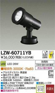 大光電機 LZW-60711YB LEDアウトドアハイパワースポットライト 非調光 電球色 3000K 狭角形 黒塗装