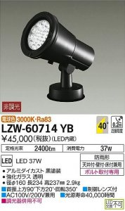 大光電機 LZW-60714YB LEDアウトドアハイパワースポットライト 非調光 電球色 3000K 広角形 黒塗装