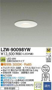 大光電機 LZW-90098YW LEDアウトドアベースダウンライト 白熱灯60Wタイプ 調光 電球色 3000K 50° 白塗装