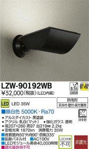 大光電機 LZW-90192WB LEDアウトドアウォールスポットライト 非調光 電球色 3000K 白塗装