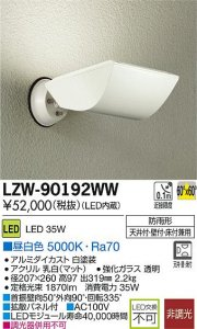 大光電機 LZW-90192WW LEDアウトドアウォールスポットライト 非調光 昼白色 5000K 白塗装
