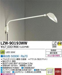 大光電機 LZW-90193WW LEDアウトドアウォールスポットライト 回転可動式アーム 非調光 昼白色 5000K 白塗装
