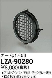 大光電機 LZA-90280 スポットライトガードφ170用 ダークグレー塗装