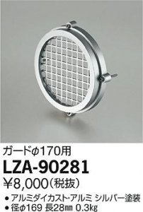 大光電機 LZA-90281 スポットライトガードφ170用 シルバー塗装