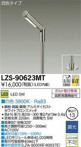 大光電機 LZS-90623MT LEDディスプレイスポットライト 混色タイプ 白色 3800K 5W  ホワイトブロンズメッキ