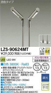 大光電機 LZS-90624MT LEDディスプレイスポットライト 混色タイプ 白色 3800K  9W ホワイトブロンズメッキ