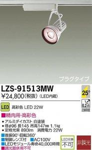 大光電機 LZS-91513MW LEDスポットライト 生鮮照明(精肉用)  25°中角形 22W