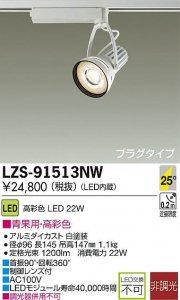 大光電機 LZS-91513NW LEDスポットライト 生鮮照明(青果用)  25°中角形 22W