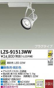 大光電機 LZS-91513WW LEDスポットライト 生鮮照明(鮮魚用)  25°中角形 22W