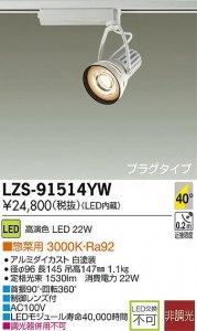 大光電機 LZS-91514YW LEDスポットライト 生鮮照明(惣菜用)  40°広角形 電球色 3000K 22W