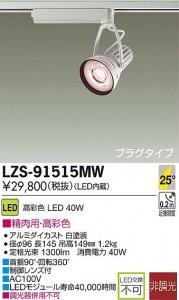 大光電機 LZS-91515MW LEDスポットライト 生鮮照明(精肉用)  25°中角形 40W