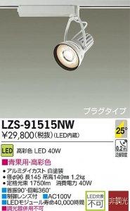 大光電機 LZS-91515NW LEDスポットライト 生鮮照明(青果用)  25°中角形 40W