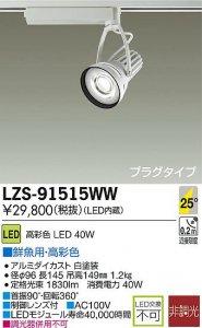 大光電機 LZS-91515WW LEDスポットライト 生鮮照明(鮮魚用)  25°中角形 40W