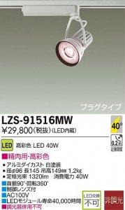 大光電機 LZS-91516MW LEDスポットライト 生鮮照明(精肉用)  40°広角形 40W