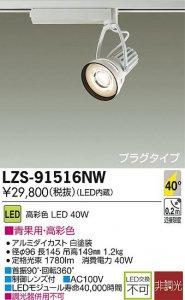 大光電機 LZS-91516NW LEDスポットライト 生鮮照明(青果用)  40°広角形 40W