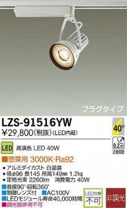 大光電機 LZS-91516YW LEDスポットライト 生鮮照明(惣菜用)  40°広角形 電球色 3000K 40W