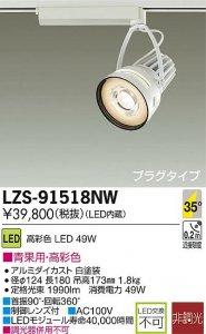 大光電機 LZS-91518NW LEDスポットライト 生鮮照明(青果用)  35°広角形 49W
