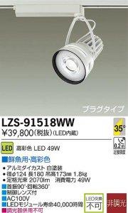大光電機 LZS-91518WW LEDスポットライト 生鮮照明(鮮魚用)  35°広角形 49W
