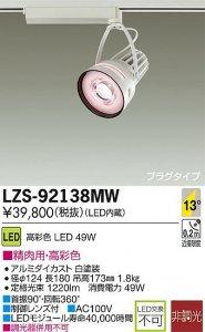 大光電機 LZS-92138MW LEDスポットライト 生鮮照明(精肉用)  13°狭角形 49W
