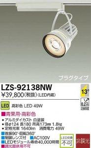 大光電機 LZS-92138NW LEDスポットライト 生鮮照明(青果用)  13°狭角形 49W