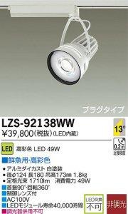 大光電機 LZS-92138WW LEDスポットライト 生鮮照明(鮮魚用)  13°狭角形 49W