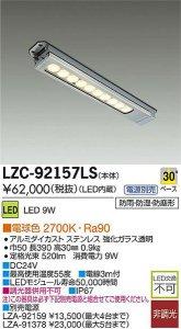 大光電機 LZC-92157LS LEDレンジフードライト 白熱灯80Wタイプ 電球色 2700K