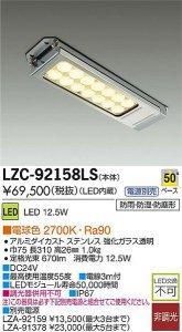 大光電機 LZC-92158LS LEDレンジフードライト 白熱灯100Wタイプ 電球色 2700K