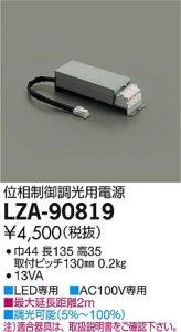 大光電機 LZA-90819 位相制御調光用電源 13VA