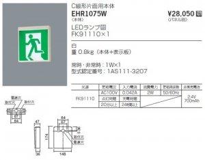 遠藤照明 EHR1075W 誘導灯 LEDランプ付 C級形片面用本体 パネル別 白 常時・非常時:1W×1
