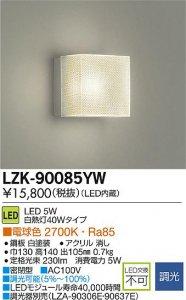 大光電機 LZK-90085YW LED意匠照明ブラケット 調光 電球色 2700K 5W 白塗装