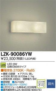 大光電機 LZK-90086YW LED意匠照明ブラケット 調光 電球色 2700K 9W 白塗装