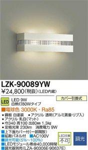 大光電機 LZK-90089YW LED意匠照明ブラケット 調光 電球色 3000K 9W 白塗装